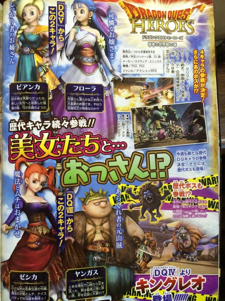 Dragon Quest Heroes Scan