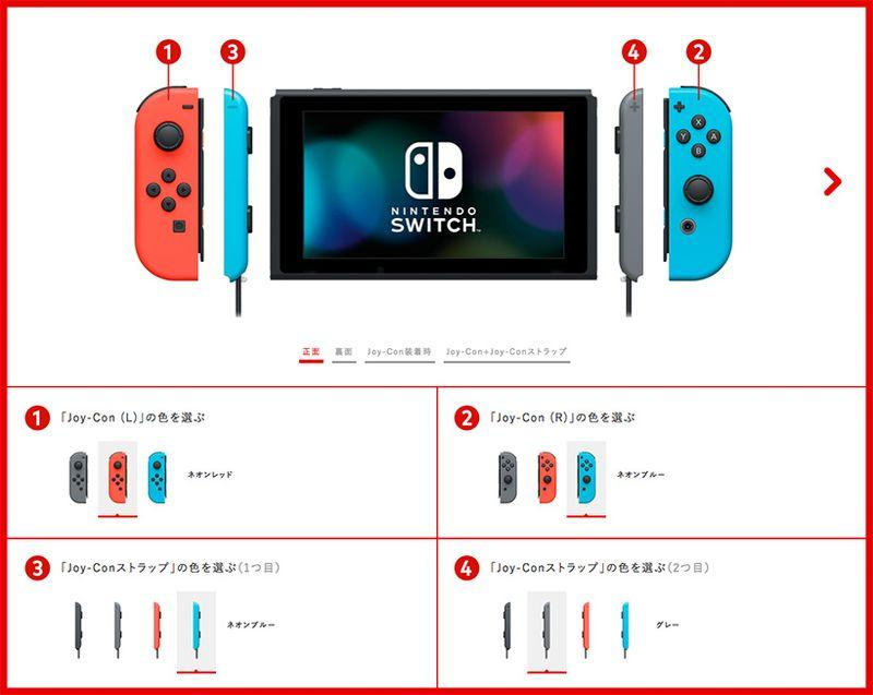 Nintendo Switch color customization