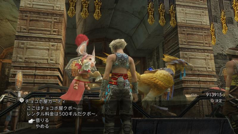 Final Fantasy XII The Zodiac Age is the most blatant retelling of