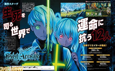 Exist Archive The Other Side