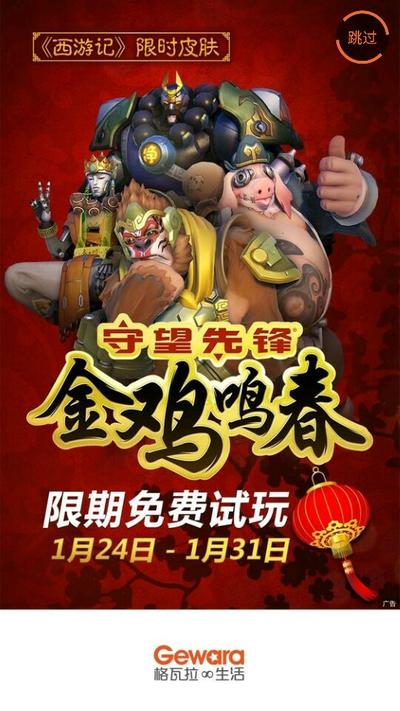 OW Chinese New Year Leak