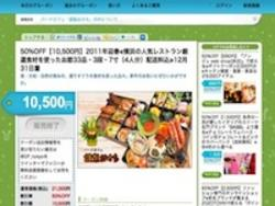 Groupon Japan Apologizes For Osechi Meals