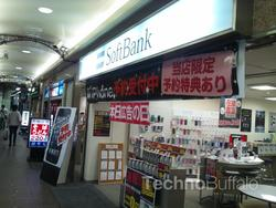 SoftBank To Receive $3B in Loans From Japanese Government