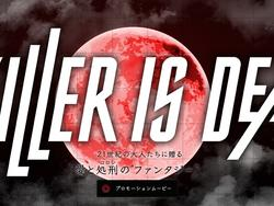 Killer is Dead - Awesome Debut Trailer for Suda 51's Next
