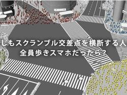 Texting and Walking through Shibuya, World's Busiest Intersection