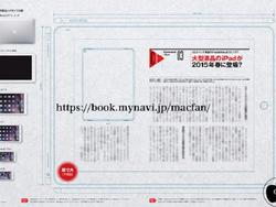 Alleged 'iPad Air Plus' Schematics Reveal Size and Specifications