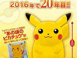 First Pokemon 20th anniversary merchandise revealed, be prepared for a lot more