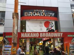 Nakano Broadway is reason enough to never step in Akihabara again