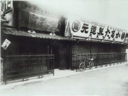 The city of Kyoto uncovers a stunning photo of Nintendo's headquarters in 1889