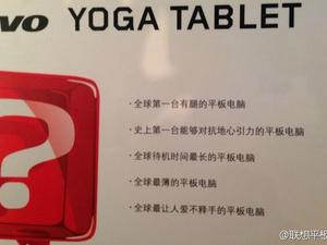 "Lenovo Yoga Tablet to be the ""World's Most Addictive Tablet"""