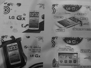 Leaked LG Gx Could be an Optimus G Pro LTE-A Refresh