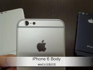 iPhone 6: This May Be The Actual Hardware