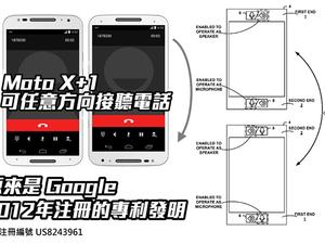 Moto X+1 Leak Reveals Some Sweet New Features