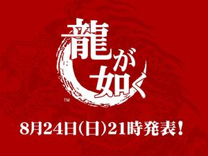 Next Yakuza Game to Be Revealed by SEGA on August 24th