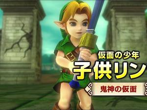 Young Link is Adorable in Hyrule Warriors' Majora's Mask DLC