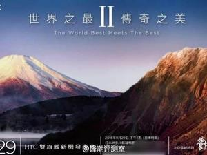 HTC One A9 won't be announced at Sept. 29 event, rumor says