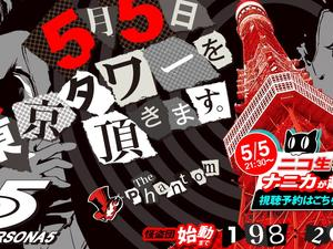 Atlus confirms a Persona 5 livestream will be held on May 5