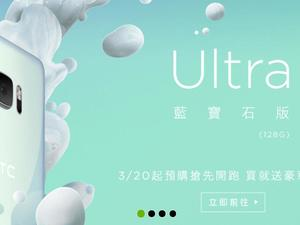 HTC unveils limited-edition U Ultra with sapphire display